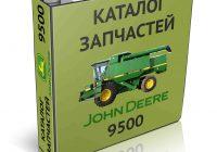 Каталог запчастей Джон Дир - John Deere 9500