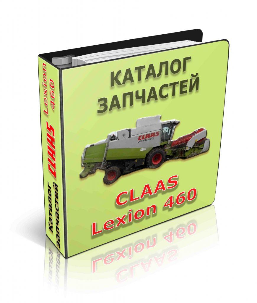 Каталог запчастей Клаас Лексион 460