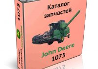 Каталог запчастей Джон Дир 1075