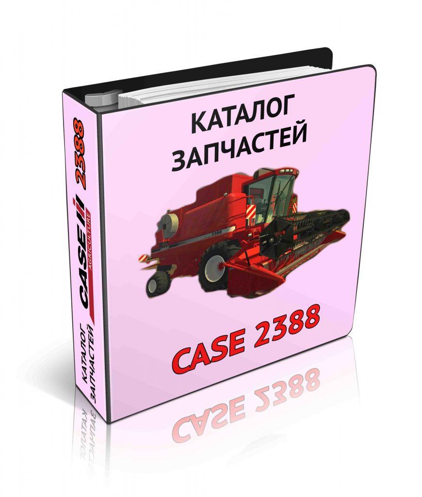 Каталог запчастей Кейс 2388, книга на русском языке
