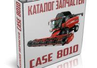 Каталог запчастей комбайна Кейс 8010 - Case 8010 на русском языке