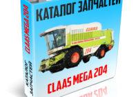 Каталог запчастей зерноуборочного комбайна КЛААС Мега 204 - CLAAS Mega 204