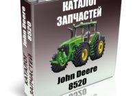 Каталог запчастей трактора Джон Дир 8520 - John Deere 8520