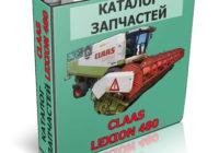 КЛААС Лексион 480 - CLAAS Lexion 480 на русском языке в виде книги