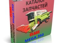 Каталог запчастей Клаас Мега 350 - CLAAS Mega 350