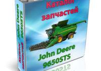 Каталог запчастей Джон Дир 9650 СТС - John Deere 9650 STS каталог запчастей