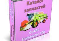 Каталог запчастей комбайна Клаас Доминатор 108 - CLAAS Dominator 108