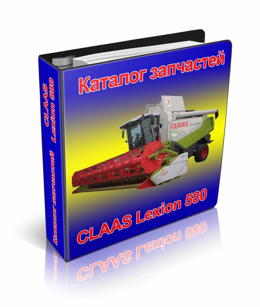 Каталог запчастей Клаас Лексион 580 CLAAS Lexion 580