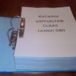 Перваястраница каталога запчастей Клаас Лексион 580 CLAAS Lexion 580