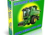 Каталог запчастей Джон Дир 9770 СТС (John Deere 9770 STS)