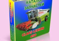 Каталог запчастей КЛААС Лексион 450