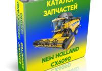 Каталог запчастей Нью Холланд 6090 New Holland CX 6090