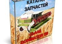Каталог запчастей КЛААС Доминатор 118