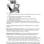 Страница из инструкции комбайна Джон Дир 9770 СТС John Deere 9770 STS