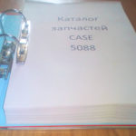 Каталог запчастей комбайна Кейс 5088 CASE 5088 первая страница