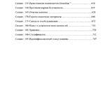 Страница содержания инструкции Джон Дир 9770 STS