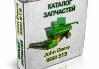 Каталог запчастей John Deere 9880 STS Джон Дир 9880 СТС