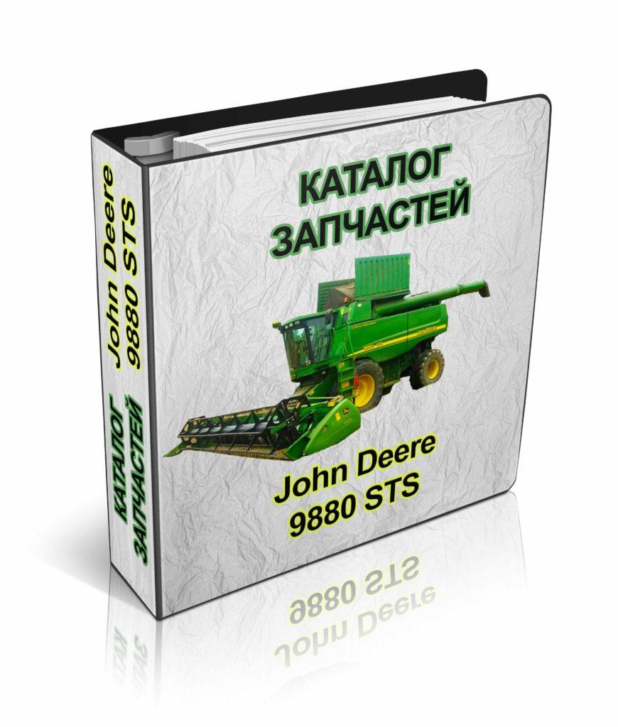 John Deere 9880 STS каталог запчастей Джон Дир 9880 СТС