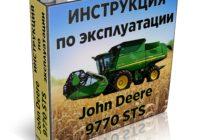 Инструкция Джон Дир 9770 СТС John Deere 9770 STS