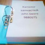 Каталог запчастей Джон Дир 9880 СТС -John Deere 9880 STS титульная страница