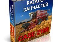 Каталог запчастей КЕЙС 2188 CASE 2188