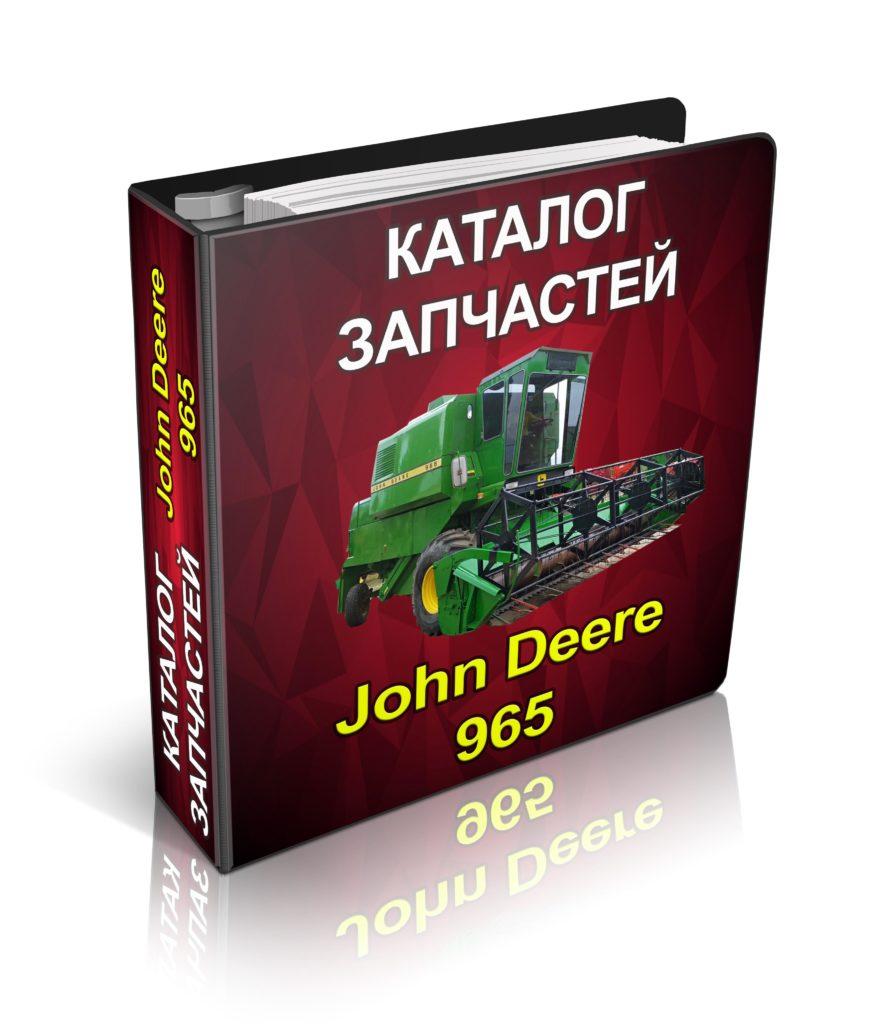 Каталог запчастей Джон Дир 965 John Deere 965