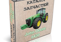 Каталог запчастей трактора Джон Дир 8430