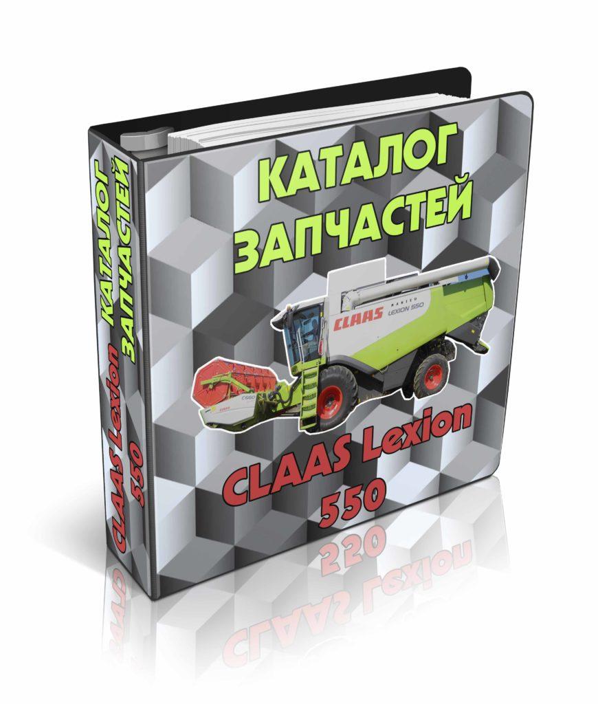 Каталог запчастей КЛААС Лексион 550550 CLAAS Lexion 550