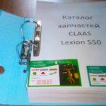 Каталог запчастей CLAAS Lexion 550 первая страница