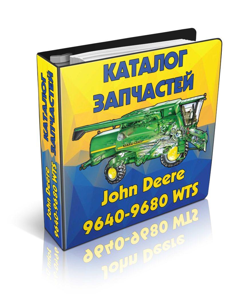 Каталог запчастей John Deere 9640-9680 WTS