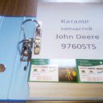 Первая страница каталога запчастей Джон Дир 9760 СТС John Deere 9760 STS