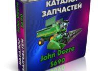 Каталог запчастей John Deere S690