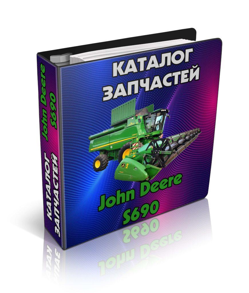 Джон Дир 690 каталог запчастей