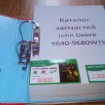 Каталог запчастей John Deere 9640-9680 WTS первая страница