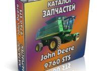 Каталог оригинальных запчастей Джон Дир 9760 СТС - John Deere 9760 STS