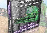Руководство Джон Дир 9640, 9660, 9680 WTS