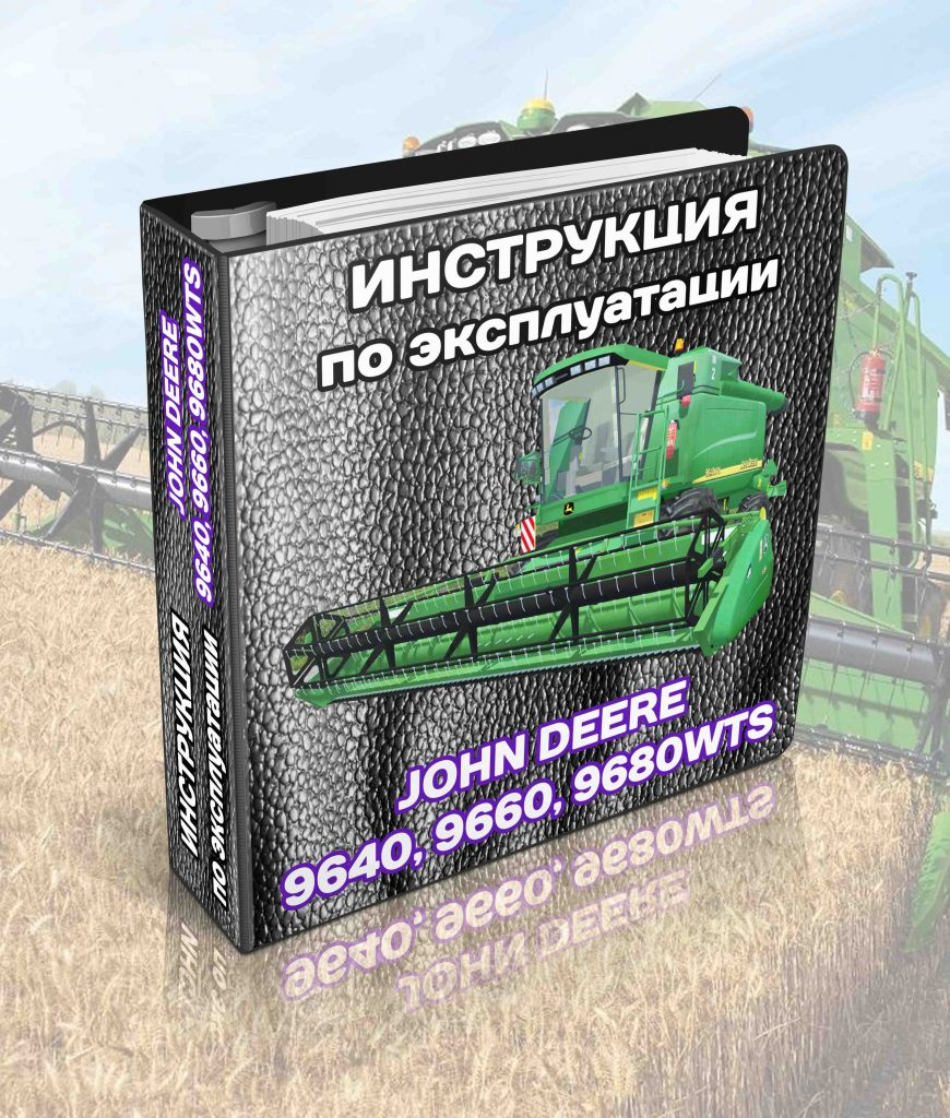 Руководство по эксплуатации комбайнов Джон Дир 9640, 9660, 9680 WTS