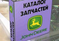 Каталог Джон Дир