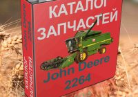 Каталог Джон Дир 2264