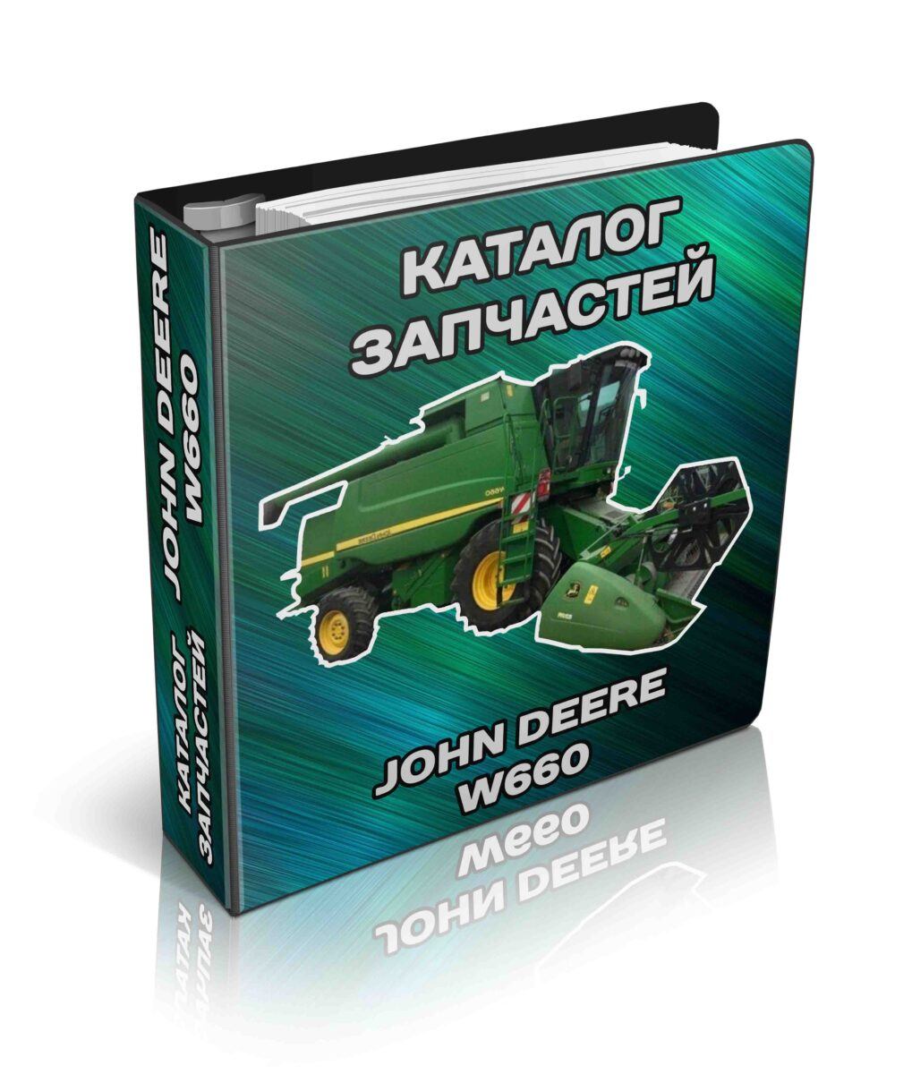 Каталог запчастей John Deere W660 купить онлайн на русском