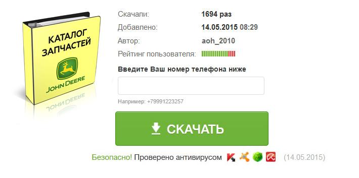 Каталог запчастей John Deere скачать онлайн на русском
